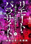 リモート・パラサイト~顔のない鬼が僕を喰らう~(ボニータ・コミックス)
