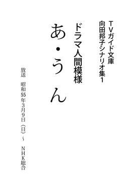 あ・うん-電子書籍