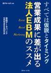 営業成果に差が出る法人EBMのススメ