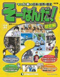 マンガで楽しむ日本と世界の歴史 そーなんだ! 57