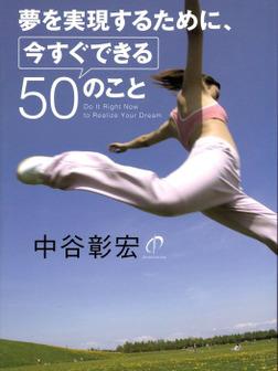 夢を実現するために今すぐできる50のこと-電子書籍