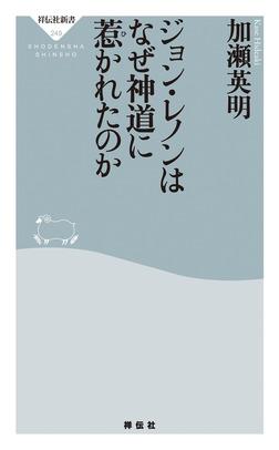 ジョン・レノンはなぜ神道に惹かれたのか-電子書籍
