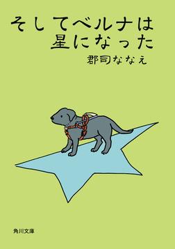 そしてベルナは星になった-電子書籍