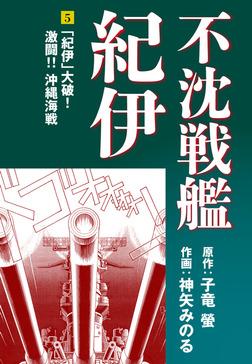 不沈戦艦紀伊 コミック版(5)-電子書籍