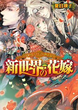 カーデュエイル物語3 新世界の花嫁-電子書籍
