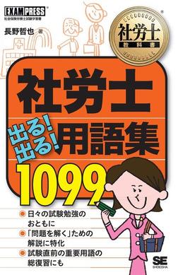 社労士教科書 社労士 出る!出る!用語集1099-電子書籍