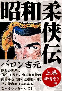 昭和柔侠伝 上巻-電子書籍