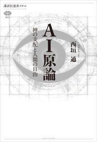 AI原論 神の支配と人間の自由