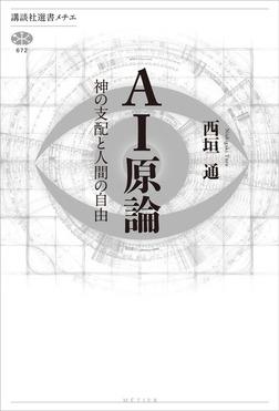 AI原論 神の支配と人間の自由-電子書籍