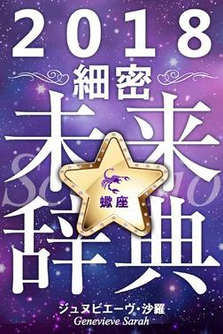 2018年占星術☆細密未来辞典蠍座-電子書籍