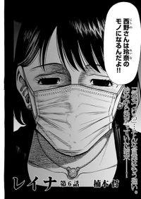 レイナ〈連載版〉 こいつ…もういらない / 第6話
