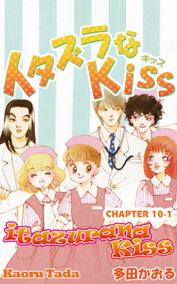 itazurana Kiss, Chapter 10-1