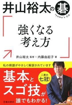 井山裕太の碁 強くなる考え方(池田書店)-電子書籍