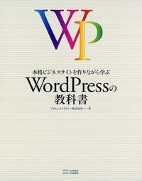 「WordPressの教科書」シリーズ