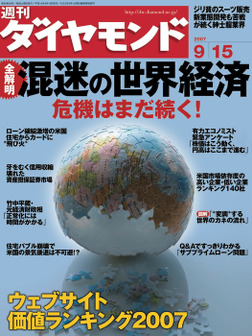 週刊ダイヤモンド 07年9月15日号-電子書籍