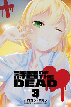 詩音 OF THE DEAD (3)-電子書籍