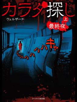 カラダ探し~最終夜~  上-電子書籍