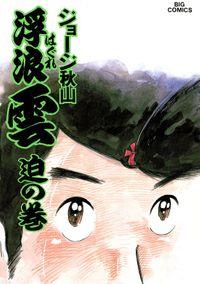 浮浪雲(はぐれぐも)(30)