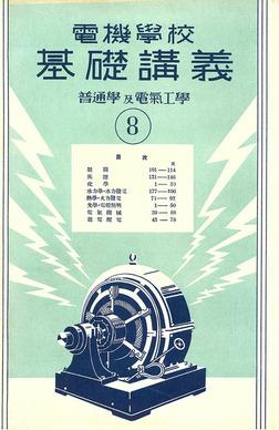 電機學校 基礎講義(8)(普通學及電氣工學)-電子書籍