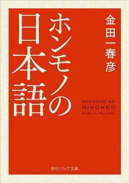 ホンモノの日本語-電子書籍