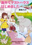 海外でゲストハウスはじめました(Nemuki+コミックス)