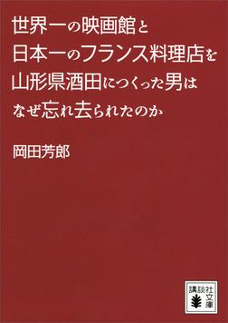 世界一の映画館と日本一のフランス料理店を山形県酒田につくった男はなぜ忘れ去られたのか-電子書籍