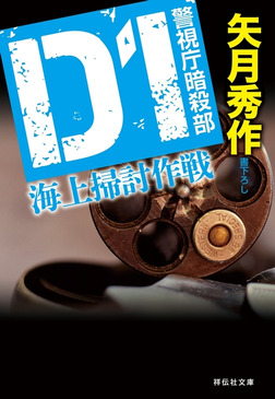 D1 海上掃討作戦 警視庁暗殺部-電子書籍