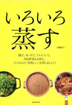 いろいろ蒸す 鍋で、せいろで、フライパンで。肉も野菜もお魚も。たくさんの「美味しい」を蒸しましょう!-電子書籍