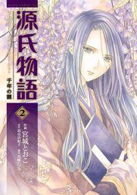 源氏物語 千年の謎(2)