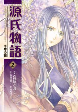 源氏物語 千年の謎(2)-電子書籍