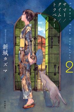 サマー/タイム/トラベラー2-電子書籍