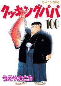 クッキングパパ(100)