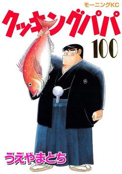クッキングパパ(100)-電子書籍