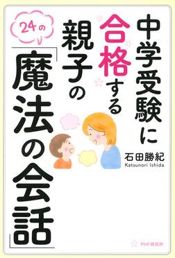 中学受験に合格する親子の「魔法の会話」-電子書籍