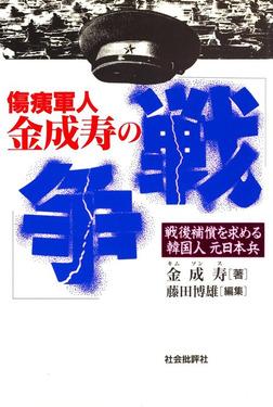 傷痍軍人金成寿の「戦争」:戦後補償を求める韓国人元日本兵-電子書籍