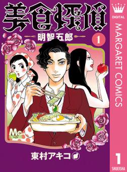 美食探偵 明智五郎 1-電子書籍