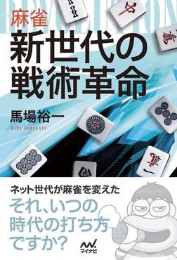 麻雀 新世代の戦術革命-電子書籍