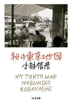 私の東京地図-電子書籍