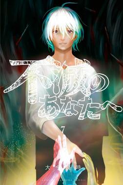 不滅のあなたへ(7)-電子書籍
