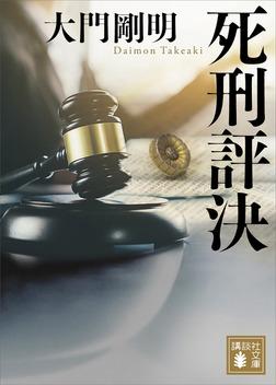 死刑評決-電子書籍
