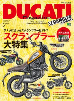 DUCATI Magazine 2015年2月号 Vol.74-電子書籍