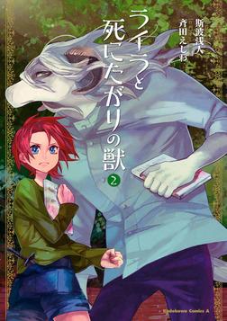 ライラと死にたがりの獣(2)-電子書籍