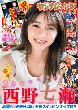 ヤングジャンプ 2021 No.10-電子書籍