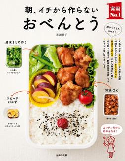朝、イチから作らないおべんとう-電子書籍