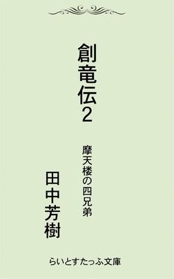 創竜伝2摩天楼の四兄弟-電子書籍