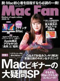 Mac Fan 2020年10月号