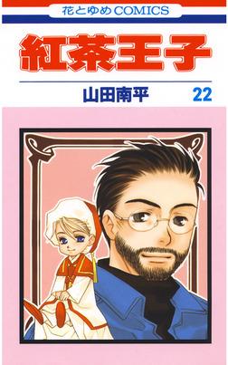 紅茶王子 22巻-電子書籍
