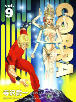 COBRA 9-電子書籍