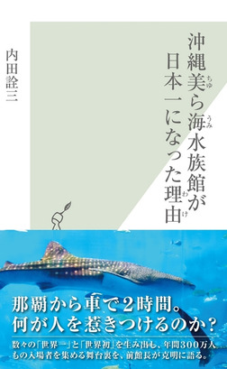 沖縄美ら海水族館が日本一になった理由-電子書籍