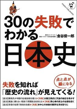 30の失敗でわかる日本史-電子書籍
